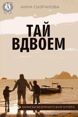 Tai Together, Anna Syzranova