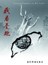 我看台胞(Taiwan Compatriots In My Eyes ), Wei Xiutang