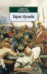 Taras Bulba, Nikolai Gogol