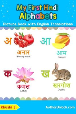 Teach & Learn Basic Hindi words for Children: My First Hindi Alphabets Picture Book with English Translations (Teach & Learn Basic Hindi words for Children, #1), Khushi S