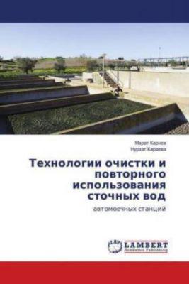 Tehnologii ochistki i povtornogo ispol'zovaniya stochnyh vod, Marat Kariev, Nurzat Karaeva