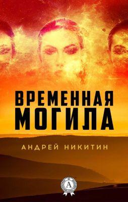 Temporary grave, Andrey Nikitin