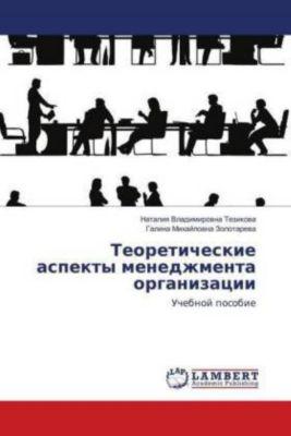 Teoreticheskie aspekty menedzhmenta organizacii, Nataliya Vladimirovna Tezikova, Galina Mihajlovna Zolotareva