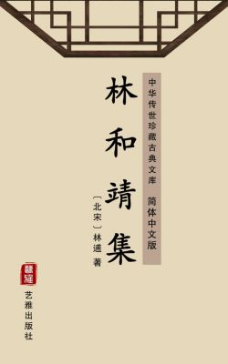 The Anthology of Lin Hejing(Simplified Chinese Edition), Lin Bu