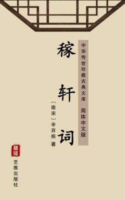 The Collection of Poems of Jiaxuan(Simplified Chinese Edition), Xin Qiji