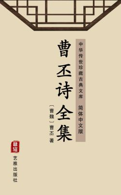 The Complete Poems of Cao Pi(Simplified Chinese Edition), Cao Pi