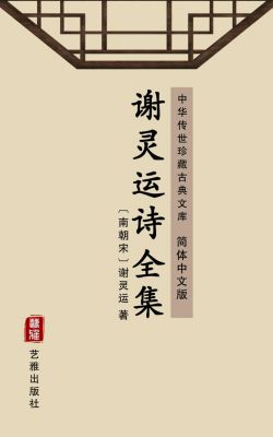 The Complete Poems of Xie Lingyun(Simplified Chinese Edition), Xie Lingun