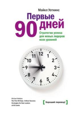 The First 90 Days, Michael Watkins