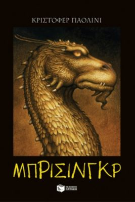 The Inheritance Cycle - Book 3: Brisingr (Greek Edition) (I klironomia - Book 3: Brisingr), Christopher Paolini