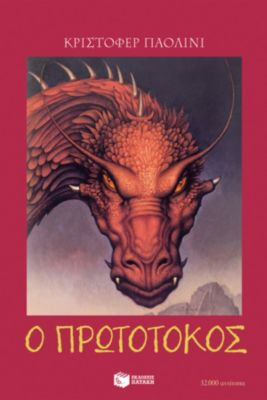 The Inheritance Cycle - Book2: Eldest (Greek Edition) (I klironomia - Book 2: O Prototokos), Christopher Paolini