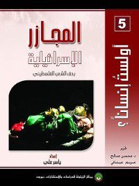 المجازر الإسرائيلية بحق الشعب الفلسطيني The Israeli Massacres of the Palestinian People, ياسر علي