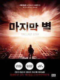 마지막 별(THE LAST STAR)-제5침공 시리즈 3, 릭 얀시