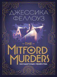 The Mitford murders. Загадочные убийства, Джессика Феллоуз