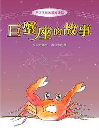 不可不知的星座神話 The Mythology of the Constellations: 巨蟹座的故事 The Origin of Cancer, Xiren Zhuang