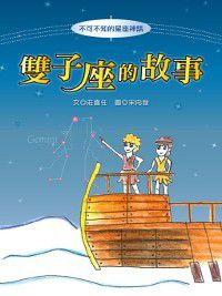 不可不知的星座神話 The Mythology of the Constellations: 雙子座的故事 The Origin of Gemini, Xiren Zhuang
