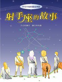 不可不知的星座神話 The Mythology of the Constellations: 射手座的故事 The Origin of Sagittarius, Xiren Zhuang