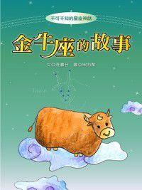 不可不知的星座神話 The Mythology of the Constellations: 金牛座的故事 The Origin of Taurus, Xiren Zhuang