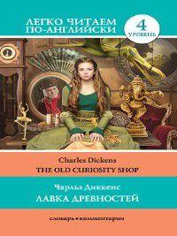 The Old Curiosity Shop / Лавка древностей, Чарльз Диккенс