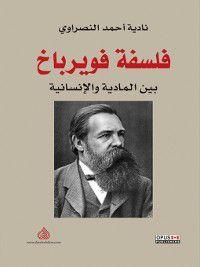 فلسفة فويرباخ بين المادية والإنسانية = The Philosophy of Feuerbach between the Materialism and Humanity, نادية أحمد النصراوي