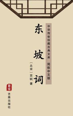 The Poems of Dongpo(Simplified Chinese Edition), Su Shi