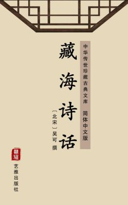 The Poetic Criticism by Zanghai(Simplified Chinese Edition)
