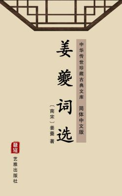 The Poetry Anthology of Jiang Kui(Simplified Chinese Edition), Jiang Kui