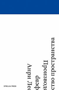 the production of space lefebvre pdf