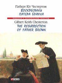Воскресіння патера Брауна = the Resurrection of Father Brown, Гілберт Кіт Честертон