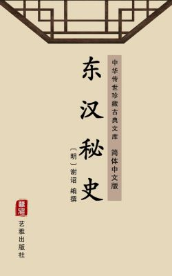The Secret History of Eastern Han Dynasty(Simplified Chinese Edition)