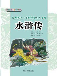 水浒传(The Water Margin)