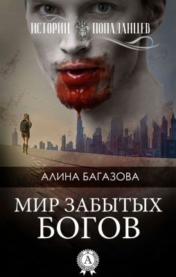 The World of Forgotten Gods, Alina Bagazova