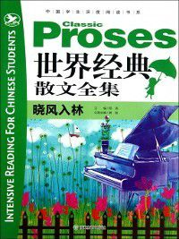 世界经典散文全集:晓风入林( the World Proses Classics: Breeze of Morning Woods )