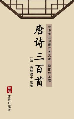 Three Hundred Tang Poems(Simplified Chinese Edition)