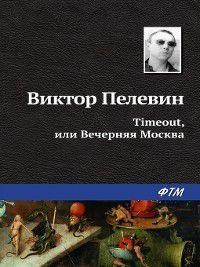 Timeout, или Вечерняя Москва, Виктор Пелевин