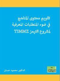 تقويم محتوى المناهج في ضوء المتطلبات المعرفية لمشروع التيمز TIMMS, محمود حسان