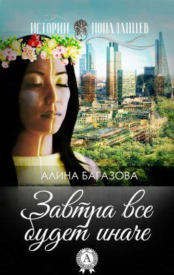Tomorrow everything will be different, Alina Bagazova
