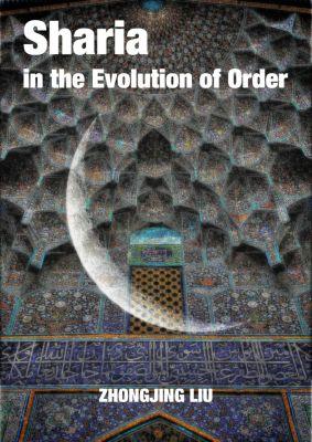 Translation: Sharia in the Evolution of Order, Zhongjing Liu