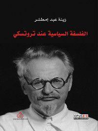 الفلسفة السياسية عند تروتسكي = Trotsky's Political Philosophy, زينة عبد إمطشر