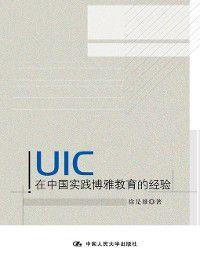 UIC在中国实践博雅教育的经验, Xu Shixiong