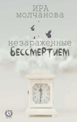 Uninfected by immortality, Ira Molchanova