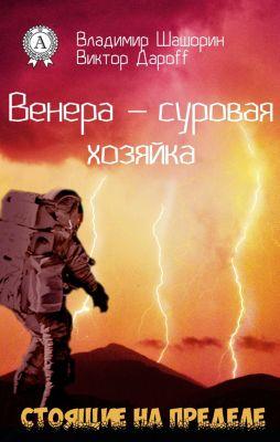Venus - severe mistress, Viktor Daroff, Vladimir Shashorin