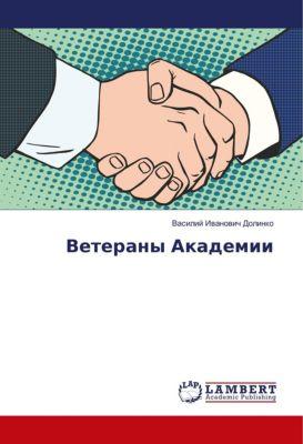 Veterany Akademii, Vasilij Ivanovich Dolinko