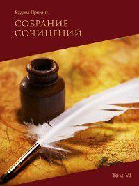 Собрание сочинений. Том VI, Вадим Пряхин