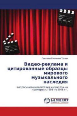 Video-reklama i citirovannye obrazcy mirovogo muzykal'nogo naslediya, Svetlana Sergeevna Titova
