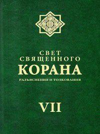 Свет священного Корана. Разъяснения и толкования. Том VII, Сейед Камал Факих Имани