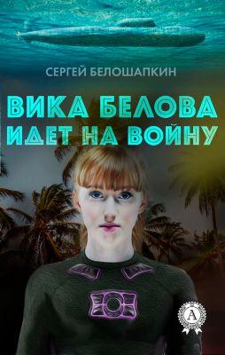 Vika Belova goes to war, Sergey Beloshapkin