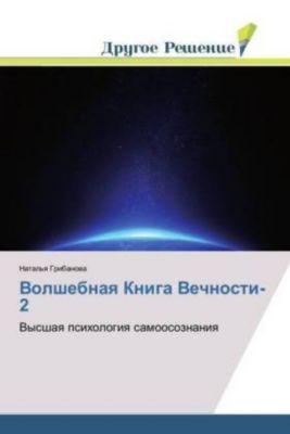 Volshebnaya Kniga Vechnosti-2