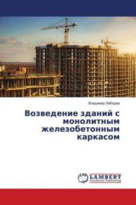 Vozvedenie zdanij s monolitnym zhelezobetonnym karkasom, Vladimir Lebedev