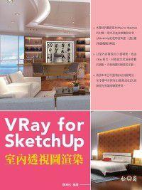 VRay for SketchUp室內透視圖渲染, 陳坤松