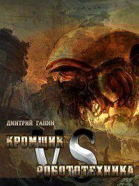 Кромщик vs Робототехника (сборник), Дмитрий Ганин